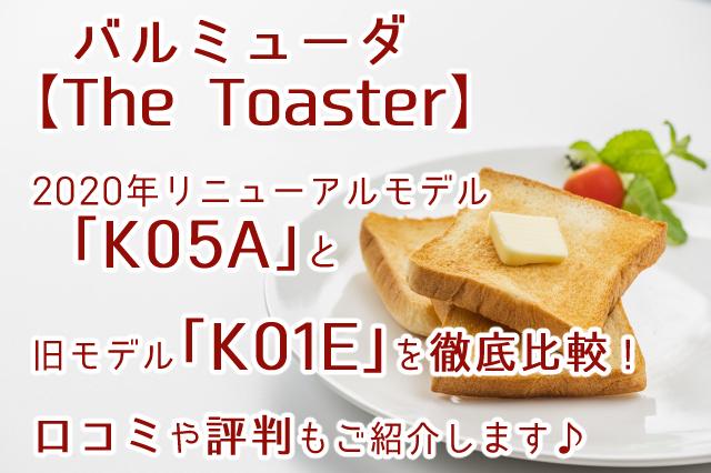 BALMUDA【The Toaster】「K05A」「K01E」徹底比較!