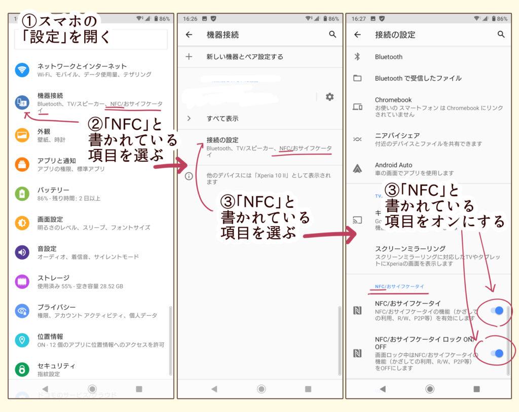NFCの起動に失敗しました=おサイフケータイがオフになっている?
