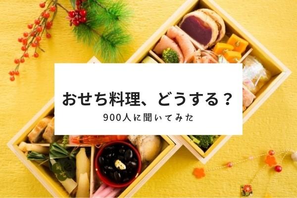 今年のおせち料理はどうする? 作る? 買う? おすすめは?