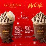 マックカフェ×ゴディバ  チョコレートエスプレッソフラッペ期間限定の発売日は?