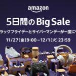 Amazonブラックフライデー&サイバーマンデー開催!