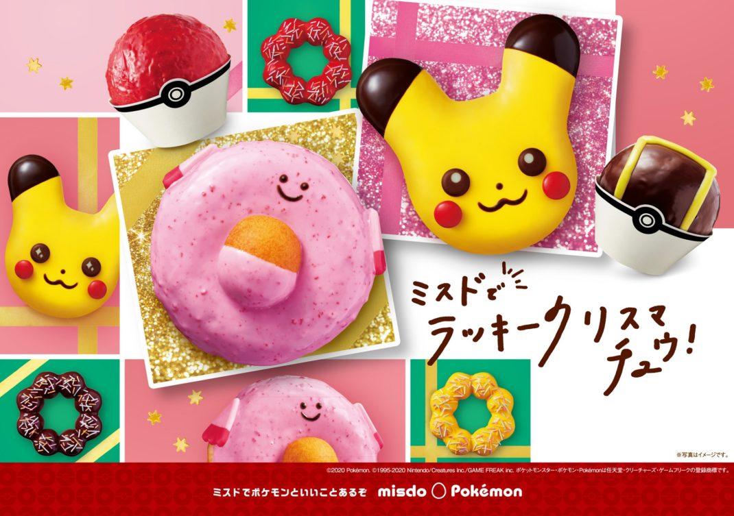 ミスドでラッキークリスマチュウコレクション★期間限定!発売日は?