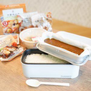 サンコー 2段式超高速弁当箱炊飯器 TKFCLDRC 購入すべき理由