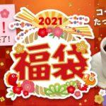 ブルックスコーヒー福袋2021ネタバレ&口コミ・評判をレビュー♪