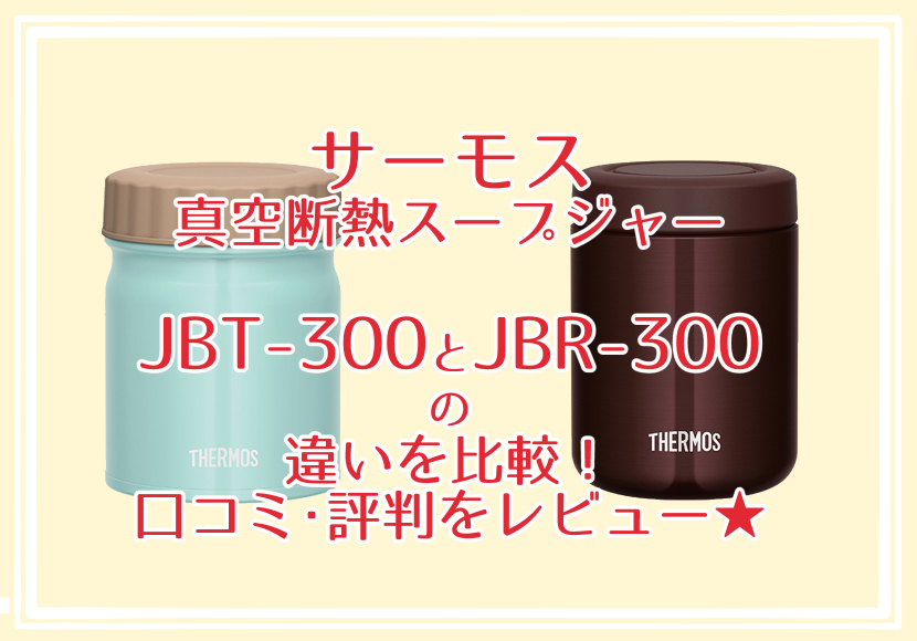 JBT-300とJBR-300の違いを比較!口コミや評判をレビュー!