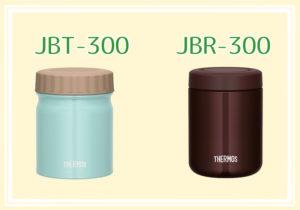 サーモス スープジャー JBT-300とJBR-300の関連商品
