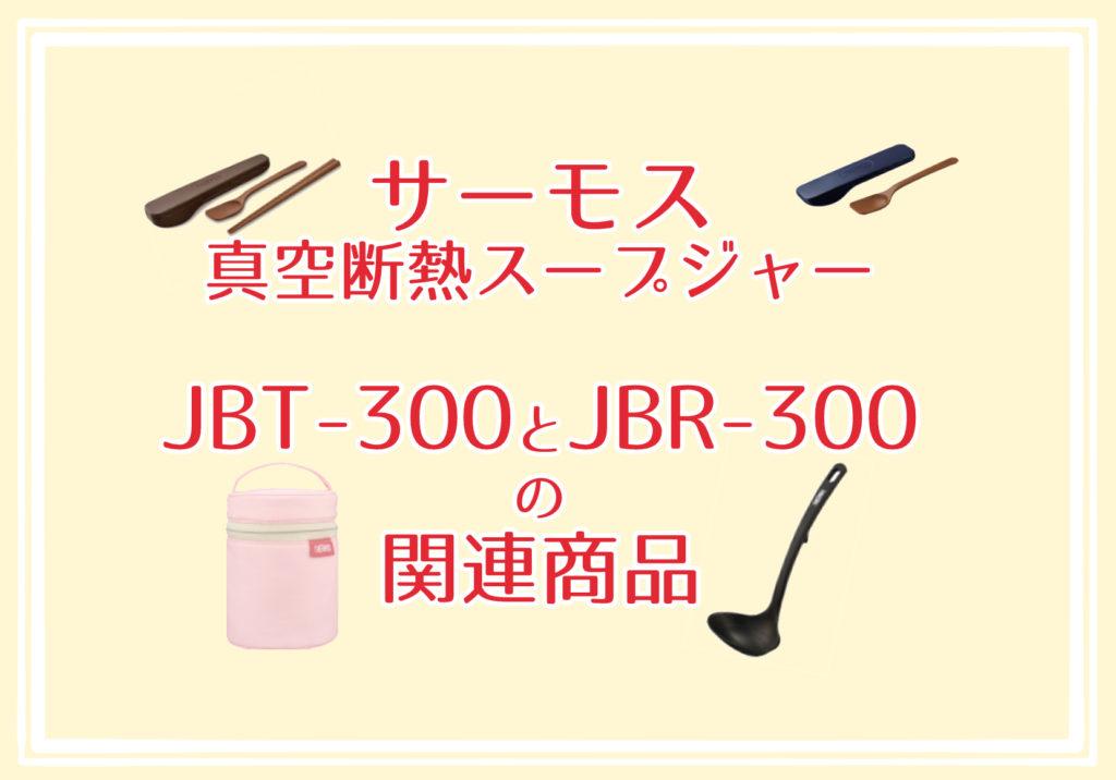 サーモスJBT-300とJBR-300のあると便利な関連商品のご紹介