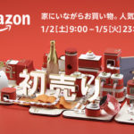 Amazonの初売り2021年はいつから?おすすめや福袋もご紹介♪