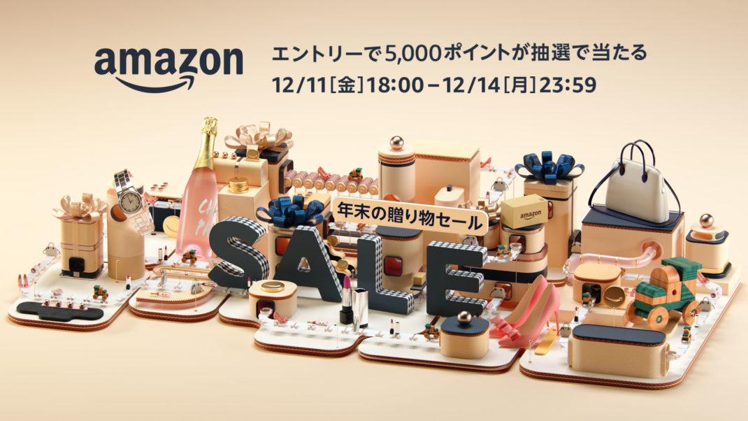 Amazon 年末の贈り物セールは 12/11(金)18:00スタート!