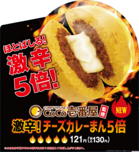 ファミリーマート 5種のチーズ肉まん 数量限定販売! まとめ
