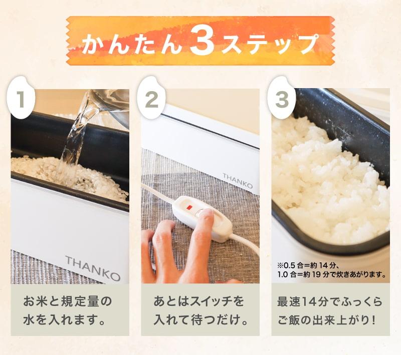 サンコー おひとりさま用超高速弁当箱炊飯器 良いところ(メリット)