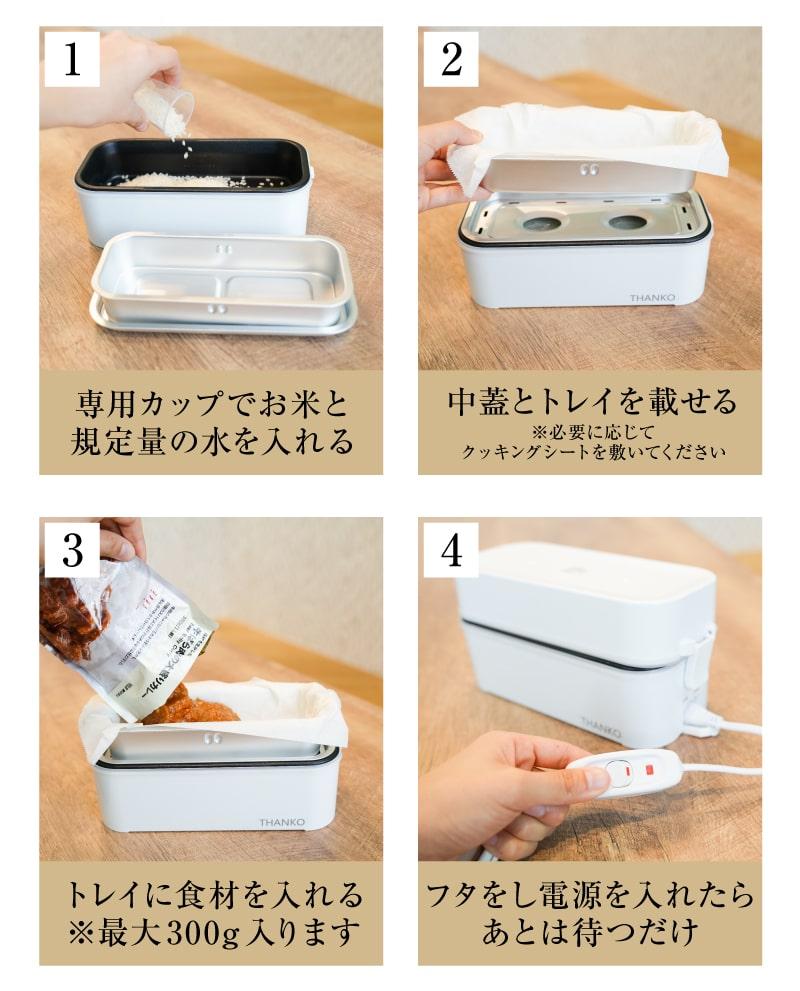 サンコー 2段式超高速弁当箱炊飯器 TKFCLDRC 良いところ(メリット)