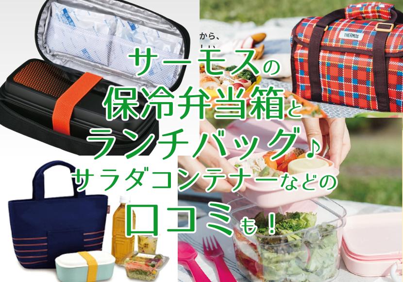 サーモスの保冷弁当箱とランチバッグ♪サラダコンテナーなどの口コミも♪