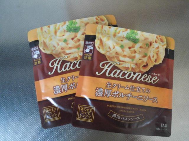 ハコネーゼの口コミ♪ポルチーニを実食!カロリーや糖質、値段も紹介します。
