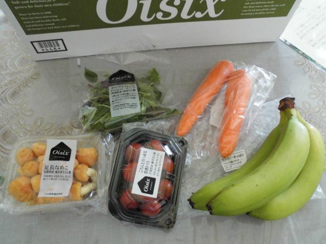オイシックスお試しセットの内容 口コミレビュー お野菜・果物編