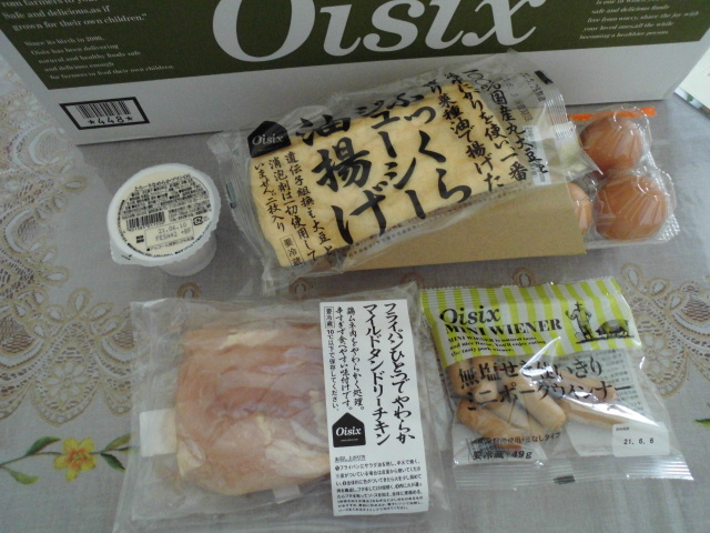 オイシックスお試しセットの内容 口コミレビュー 冷蔵商品編