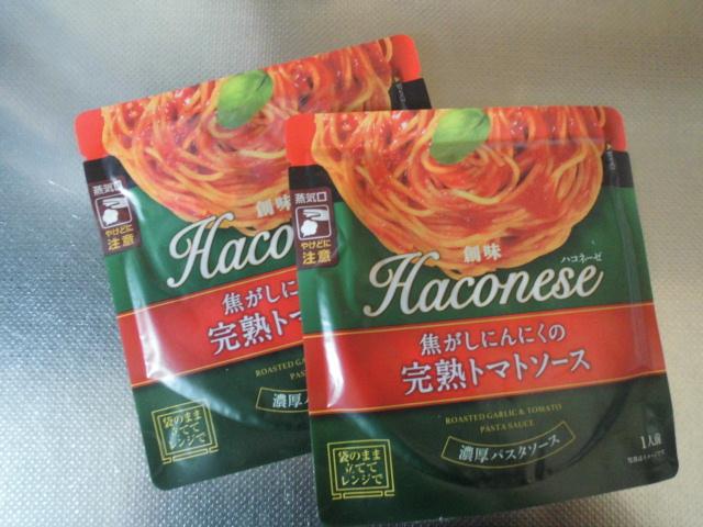 ハコネーゼの口コミ♪完熟トマトソースをレビュー!他の種類のカロリーや値段も紹介します。