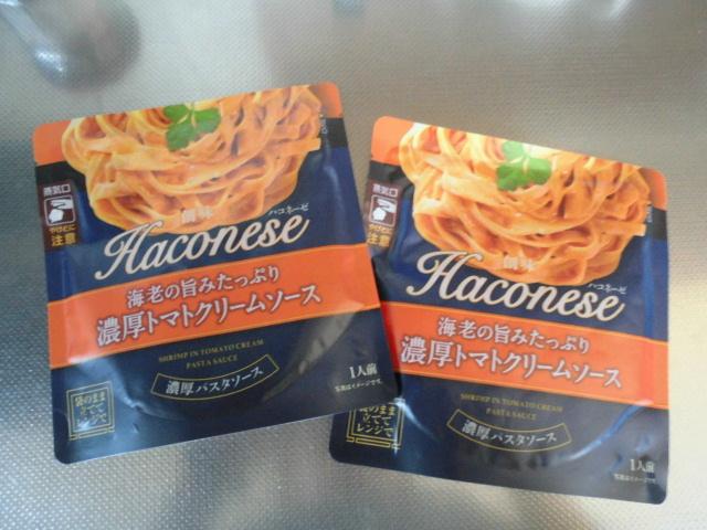 ハコネーゼの口コミ♪トマトクリームをレビュー!3種のカロリーや値段も紹介します